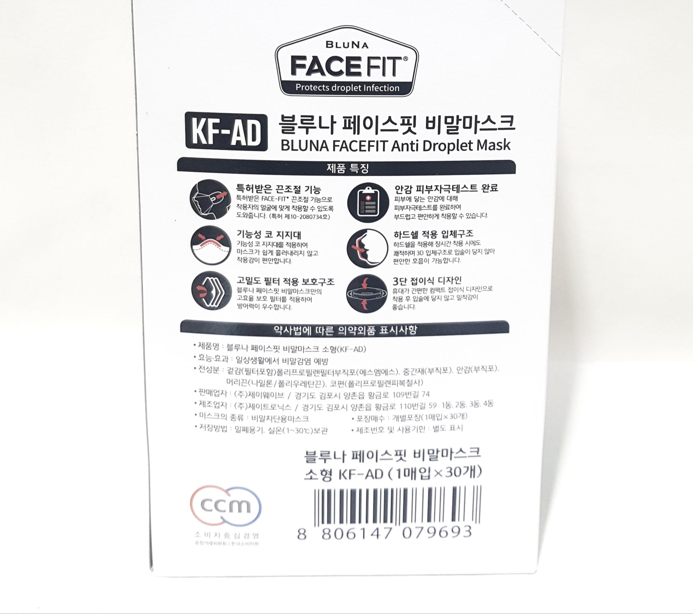 블루나 KF-AD 어린이용 소형 마스크 1BOX  30매 끈조절