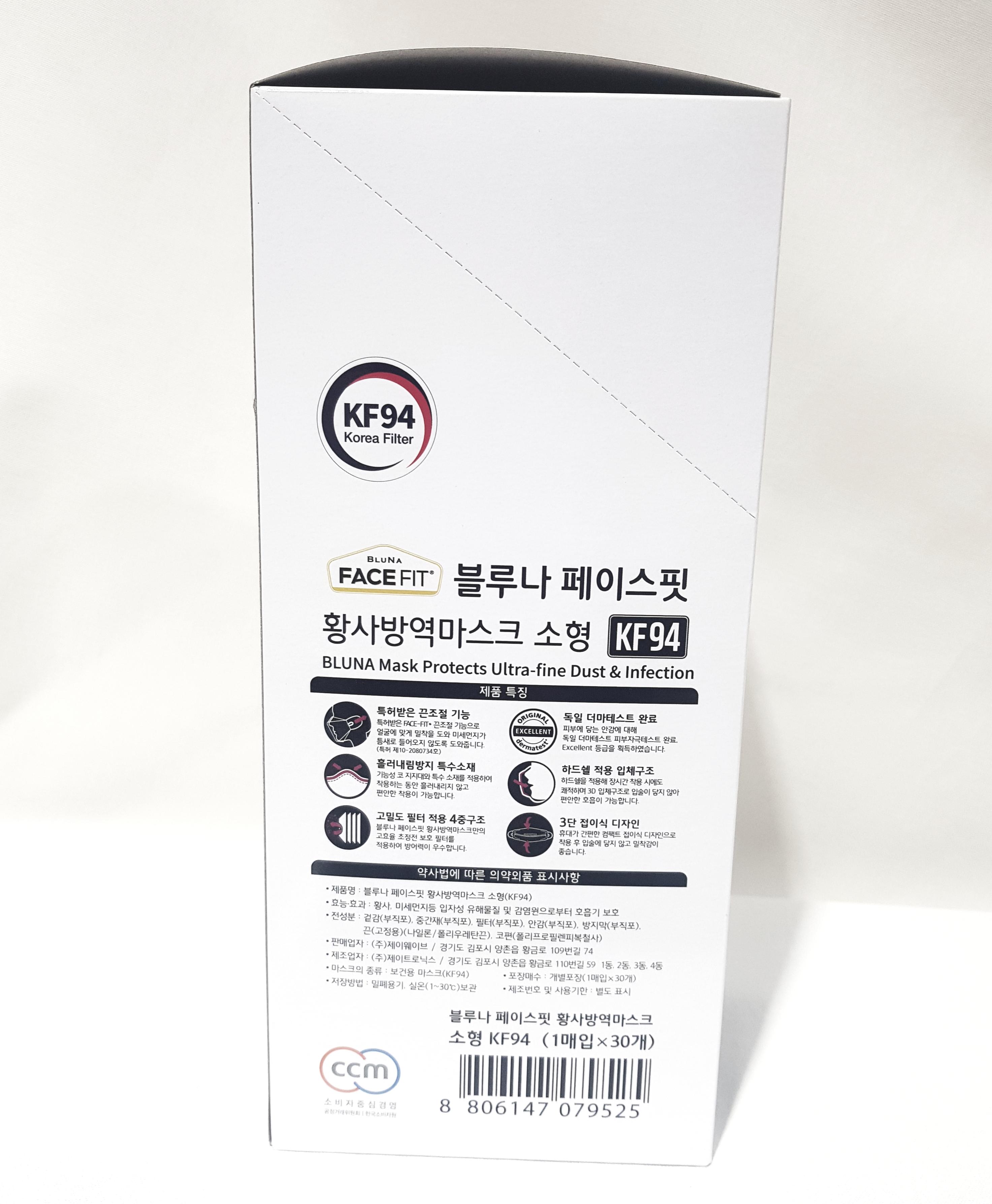 블루나 KF-94  어린이용 소형 마스크 최고급 국산 원단 사용 1BOX 30EA